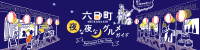 六日町夜な夜なグルメガイド - 新潟県南魚沼市六日町 飲み屋・居酒屋・レストラン検索サイト